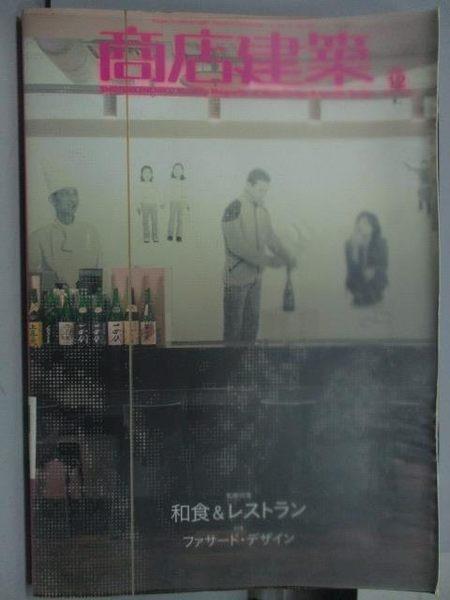 【書寶二手書T5/建築_WFP】商店建築_2006/12 業種特輯:和食_日文