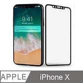 Apple iPhone X (5.8吋) 全屏覆蓋滿版款 9H硬度鋼化玻璃保護貼