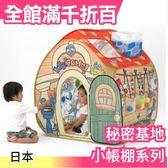 【小福部屋】【米妮與戴西】日本原裝 我的秘密基地 小帳棚系列 多功能 家家酒 兒童節 熱銷玩具