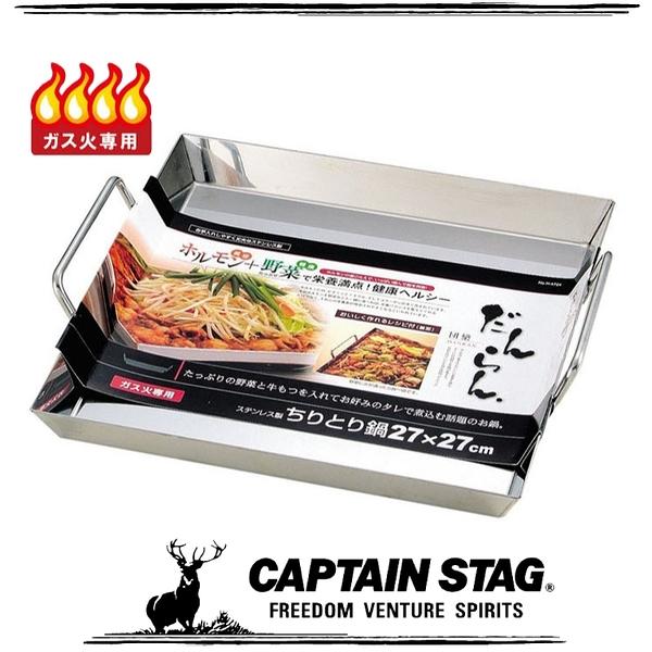 【CAPTAIN STAG 鹿牌 日本 合金不銹鋼團樂鐵板】H-4724/日式畚箕鍋/壽喜鍋/野菜鍋