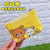 正版 SAN-X 拉拉熊 懶懶熊 牛奶妹 雙面斜紋皮革零錢包 鑰匙圈零錢包 收納包 A款 COCOS WZ075