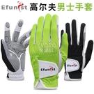 高爾夫球手套男士單只左手透氣防滑型高爾夫手套 【快速出貨】