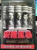挖寶二手片-Z82-058-正版DVD-電影【安隆風暴】-記錄華爾街史上最大商業醜聞(直購價)