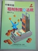【書寶二手書T5/大學法學_OQL】中華民國租稅制度與法規_中國租稅研究會編輯