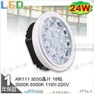 【LED燈泡】LED AR111 24W...
