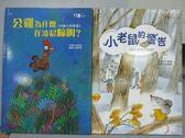 【書寶二手書T8/少年童書_PBH】公雞為什麼在臨晨啼叫?_小老鼠的警告_共2本合售