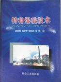 【書寶二手書T4/科學_ZBJ】特種爆破技術_廟延鋼