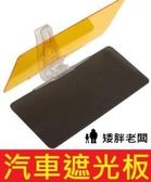超強擋光板 日夜兩用 遮光板 遮陽板 反光板 防眩镜 防紫外線 行車遮陽板