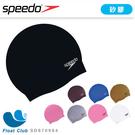 【Speedo】成人矽膠彈性泳帽 矽膠泳帽 彈性泳帽 防水泳帽 Plain Moulded SD870984 原價280元