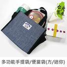 珠友 PB-60279 多功能手提袋/雪花布便當袋/小提袋(直/迷你)