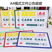 A4橫式文件公告磁套