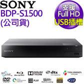 《送東芝32G USB隨身碟+藍光片》SONY索尼 藍光播放機 BDP-S1500