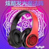 5.0發光魔法陣耳機頭戴式藍芽無線重低音手機耳麥男女生炫彩電腦 奇思妙想屋