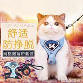 貓咪牽引繩防掙脫胸背帶拴貓溜貓繩子寵物貓錬防逃脫遛貓繩背心式 潔思米