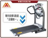 MFI 美國模斯 智慧型有氧跑步機