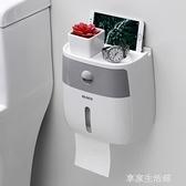 衛生紙盒衛生間紙巾廁紙置物架廁所家用免打孔創意防水抽紙卷紙筒·享家
