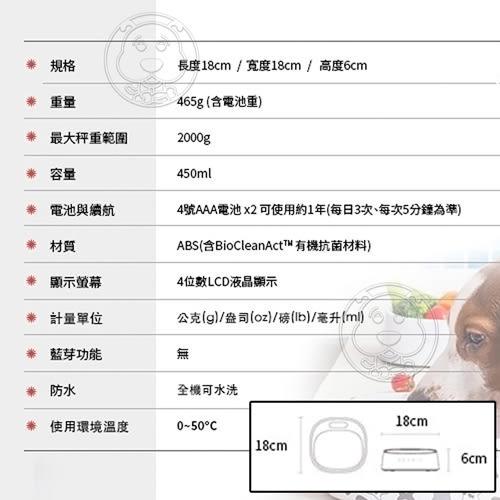 【培菓平價寵物網】PETKIT佩奇》智能抗菌寵物碗電子秤重多款可選/個