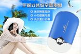 MINI FAN 第四代手握式迷你空調風扇 可USB充電使用-風力提升 小巧便攜可愛-夏季必備空調小風扇