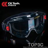防護眼鏡 眼罩防塵防風鏡 護目鏡防沖擊風防沙勞保 風鏡 摩托騎車「Top3c」