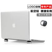 鋁合金筆電散熱器散熱墊Macbook pro墊高支架手提電腦散熱底座【快速出貨】