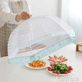 菜罩食物罩飯罩可折疊透明防蒼蠅家用蓋飯菜罩遮菜傘菜罩子菜罩餐桌罩LXLX新年禮物
