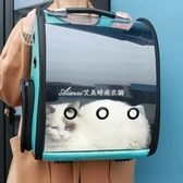 寵物小狗狗貓背包外出包便攜雙肩太空艙貓咪外帶出行書包出門神器 YYS 交換禮物