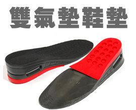 Qmishop 5公分雙氣墊增高鞋墊(男款/女款)知名節目推薦/韓國台灣藝人愛用 雙氣墊增高版本 【QS6】