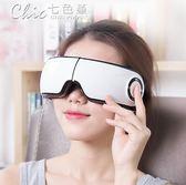 按摩器 眼部按摩器護眼儀眼睛按摩儀熱敷緩解疲勞恢復眼罩保護視力眼保儀igo「Chic七色堇」