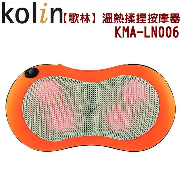 母親節禮物【歌林】溫熱揉捏按摩器 按摩枕 附車充 橘色 KMA-LN006 保固免運