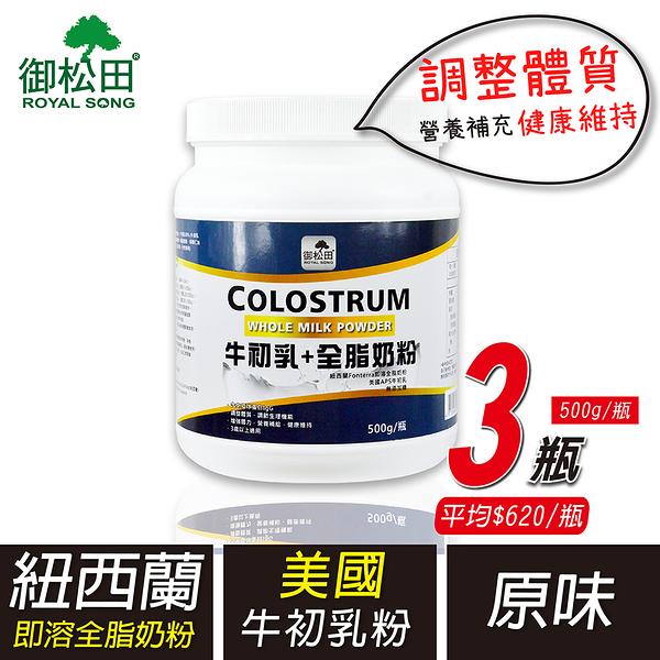 【御松田】牛初乳+即溶全脂奶粉(500gX3瓶)-牛初乳免疫球蛋白粉(IgG)
