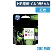 原廠墨水匣 HP 紅色 高容量 NO.933XL / CN055AA / CN055 / 055A /適用 HP OJ6100/OJ6600/OJ6700/OJ7110/OJ7610