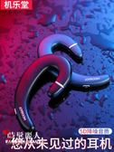 藍芽耳機骨傳導概念隱形掛耳式開車防水超小無線運動不入耳耳戴可接聽耳塞式 全店88折特惠