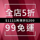 1111剁手節★99免運全店5折★滿1111輸入折扣碼再現折200