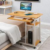 電腦桌-床邊桌懶人台式電腦桌帶鍵盤可行動省空間床上書桌寫字組簡約現代 完美情人館