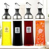 油壺防漏油大號醬油瓶醋瓶油瓶套裝玻璃裝油瓶廚房醋壺調味瓶家用全館滿千88折