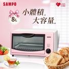 【信源電器】SAMPO聲寶 8L電烤箱 KZ-SK08