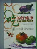 【書寶二手書T4/養生_PFR】吃的好健康:全方位健康飲食白皮書_葉道弘