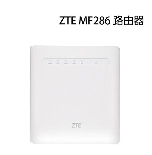 [保固一年]ZTE MF286 多功能無線路由器/網路分享器/無線網卡/無線分享器 支援4G LTE / WIFI [免運]