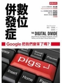 二手書博民逛書店《數位併發症:Google把我們變笨了嗎?》 R2Y ISBN:9789571356198