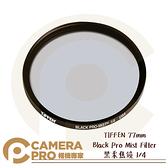 ◎相機專家◎ TIFFEN 77mm Black Pro Mist Filter 黑柔焦鏡 1/4 濾鏡 朦朧 公司貨