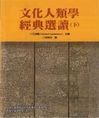 (二手書)文化人類學經典選讀(下)