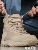 秋季軍靴男特種兵戰術靴低幫戰地靴戶外防水沙漠陸戰登山鞋作戰靴『摩登大道』