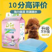 寵物尿布墊 100片裝狗狗尿片寵物尿片泰迪尿不濕吸水尿墊尿布寵物用品【快速出貨八折下殺】