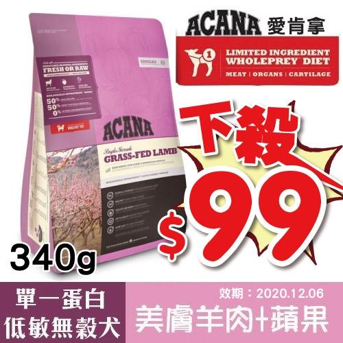 【雙11限定只要99元】ACANA愛肯拿 單一蛋白低敏無穀(美膚羊肉+蘋果)340g.犬糧//效期:20201206
