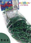 ~美國Rainbow Loom ~彩虹圈圈600 條補充包墨綠色