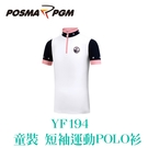 POSMA PGM 童裝 短袖 POLO衫 翻領 休閒 韓風 學院風 舒適 透氣 白 YF194