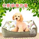 寵物七彩沙發方窩 - L號