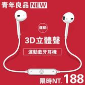 現貨 藍芽耳機 運動4.1身歷聲無線耳塞式外貿爆款藍芽耳機【青年良品只要188】