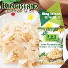 泰國 King Island 椰子脆片 ...