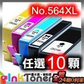 【顏色數量請寫備註欄】HP No.564XL 高容量相容墨水匣 10盒套餐 CN684WA黑/CB323WA藍/CB324WA紅/CB325WA黃